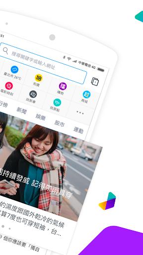 Yahoo Taiwan - Inform, Connect, Entertain 2.1.0 screenshots 2