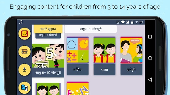 Pratham Digital (PraDigi) - Beta- screenshot thumbnail