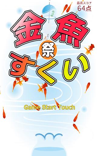 金魚すくい(お祭)