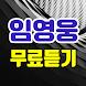 임영웅 무료듣기 - 미스터트롯 트로트 뽕짝 노래모음