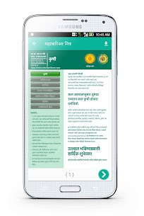Maha Career Mitra App Download For Android 7
