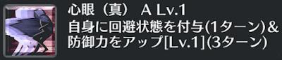 心眼(真)[A]