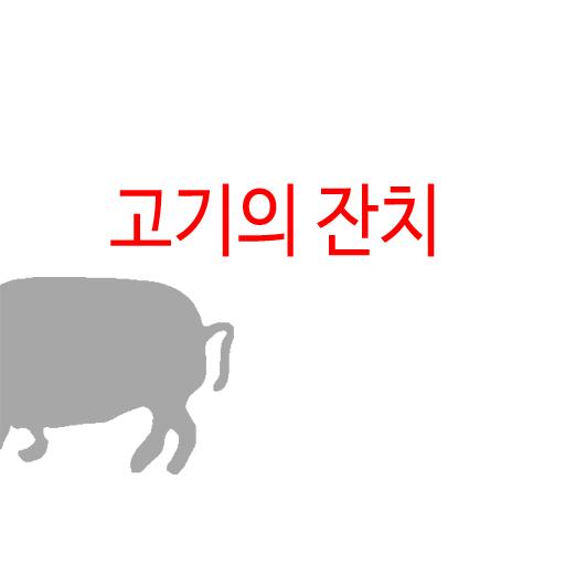 고기의잔치
