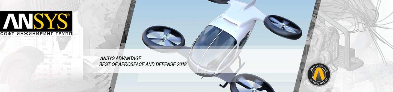 Авиация не терпит ошибок: моделирование столкновений с птицами, аварийных посадок на воду и самолётных систем