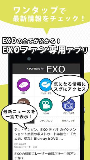K-POPニュース for EXO