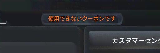V4_クーポン使用不可