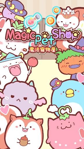 魔法寵物屋