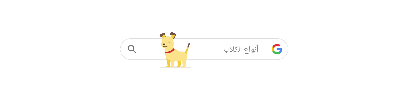 آلية عمل بحث Google
