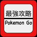 最強攻略 GO - 攻略情報 for Pokemon GO icon