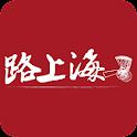路上海蒸籠海鮮火鍋