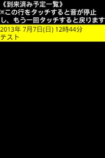 App 年月日タイマー APK for Windows Phone