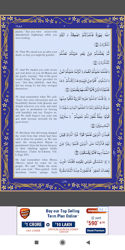 Download Quran with English Translation 1.4.5 1