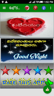 Telugu Good Morning Images - náhled
