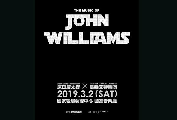 [迷迷演唱會] 世界知名音樂大師 約翰・威廉斯 JOHN WILLIAMS 交響音樂會即將來台