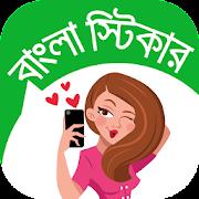 বাংলা স্টিকার - Bangla Sticker
