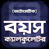 আটোমেটিক বয়স ক্যালকুলেটর - Boyos Calculator Bangla icon