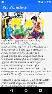 Tamil Kids Stories - குழந்தைகள் கதைகள் - náhled
