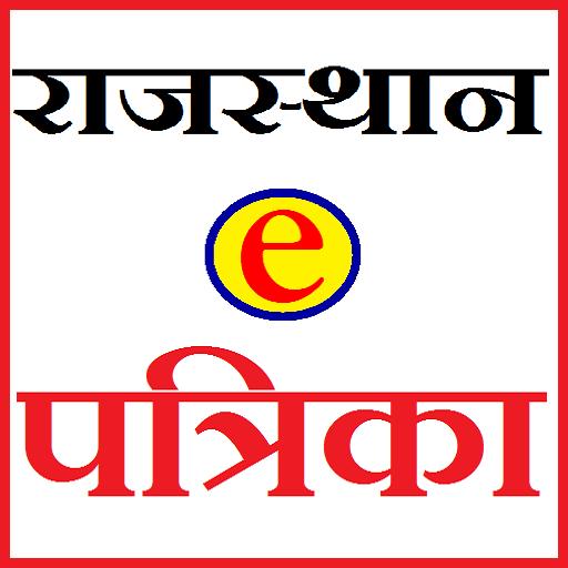 Download APK Rajasthan Patrika ePaper Hindi app 2 App For Android