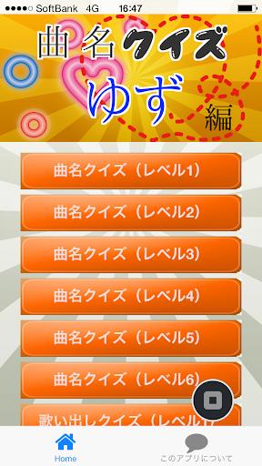 曲名クイズゆず編 ~歌詞の歌い出しが学べる無料アプリ~