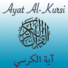 Ayat al Kursi (Throne Verse) icon