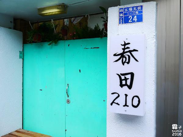 春田210,門口有著日雜小庭院,日式抹茶鬆餅鬆綿好吃。(台中老房餐廳/美術館商圈美食/台中輕食/台中老房咖啡館)