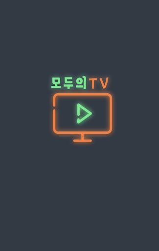 모두의TV - 무료 드라마 다시보기 이미지[1]