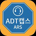 ADT 고객센터