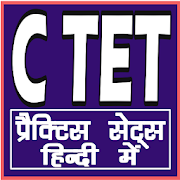 C TET (CENTRAL TEACHER ELIGIBILITY TEST) IN HINDI