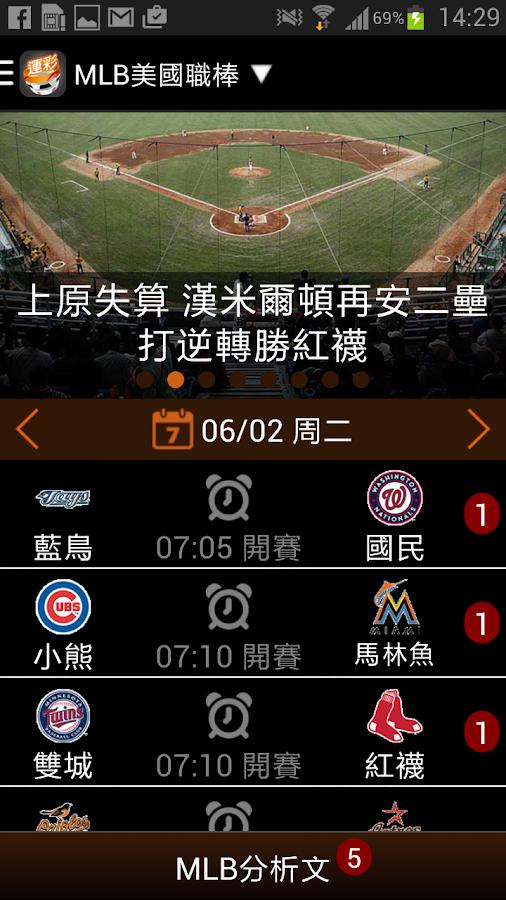 運彩發發發- screenshot