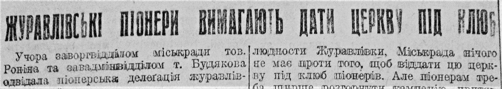 Вельми промовистий заголовок, датований груднем 1929-го