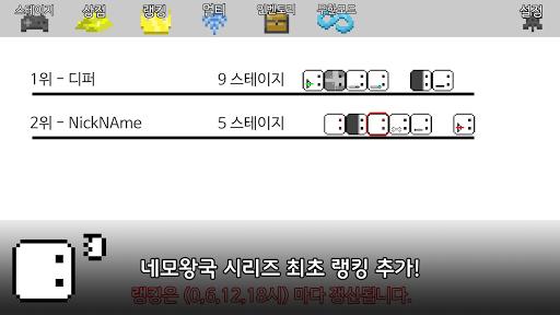 ub124ubaa8uc655uad6d uc628ub77cuc778 1.4.5 screenshots 3