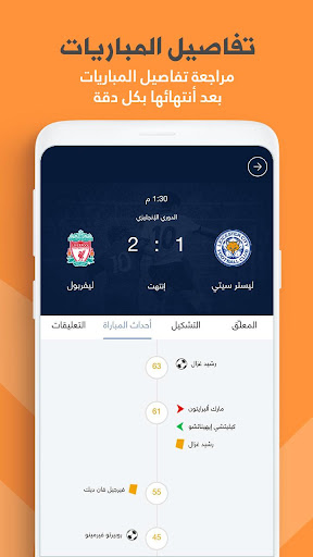 كورة كافيه - Kooracafe 365 - screenshot
