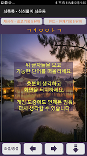 Download 뇌톡톡 - 두뇌게임 For PC Windows and Mac apk screenshot 1