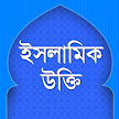 ইসলামিক উক্তি-quotes in bangla APK