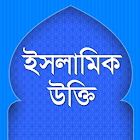 ইসলামিক উক্তি-quotes in bangla icon