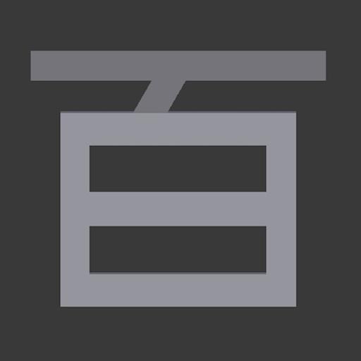 立体漢字「百」