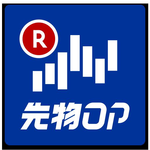 财经のiSPEED 先物OP - 楽天証券の先物・オプションアプリ LOGO-HotApp4Game