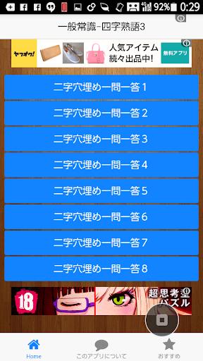 四字熟語3