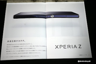 Photo: Xperia Z / Xperia Tablet Z Event Marketing Materials: Xperia Z in-depth brochure - page 1