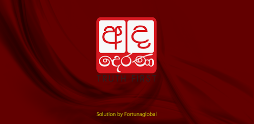 ada derana news application free download
