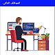 الموظف الذكي Download for PC Windows 10/8/7