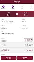 screenshot of SRT - 수서고속철도(NEW)