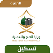 Mutamer Housing Android APK Download Free By Ministry Of Haj & Umrah