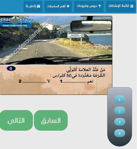 Test Code route Maroc