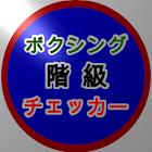 ボクシング階級チェッカー icon