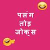 पलंगतोड जोक्स - hindi APK
