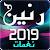 نغمات رنين 2019 file APK for Gaming PC/PS3/PS4 Smart TV