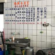 南興清冰店
