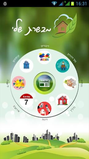 מבשרת שלי|玩娛樂App免費|玩APPs