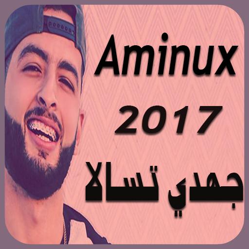 اغاني أمينوكس Aminux 2017